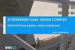 Петербургская дамба. Уникальный щит / St. Petersburg dam. unique complex