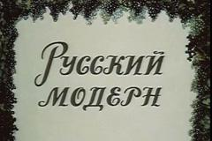 Русский модерн. реж. Семён Райтбурт